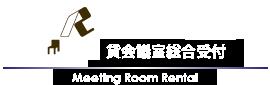 福岡 博多/小倉の会議室ならリファレンス貸会議室