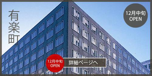 リファレンス新有楽町ビル貸会議室